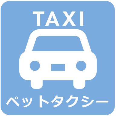 ペットタクシー